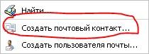 ������� �������� ������� � ������� Exchange
