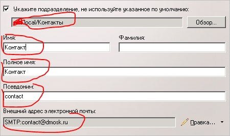 ���� �������� �������� � Exchange