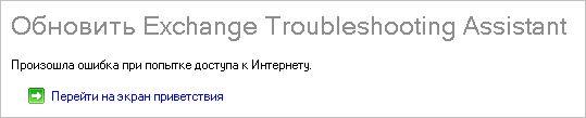 Переход к экрану приветствия в Exchange Troubleshooting Assistant