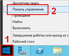 Открываем панель управления в Windows 2012 R2 или 10