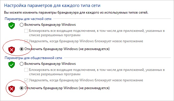 Отключение или включение брандмауэра Windows