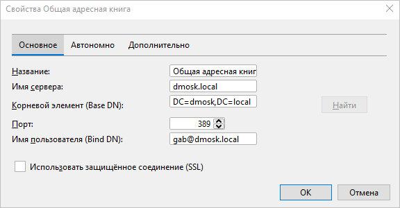 Заполняем данные для настройки подключения к LDAP