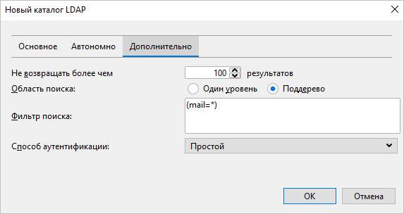 Дополнительные параметры для настройки LDAP