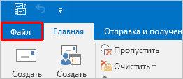В Outlook кликаем по Файл