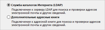 Выбираем создание адресной книги на основе LDAP