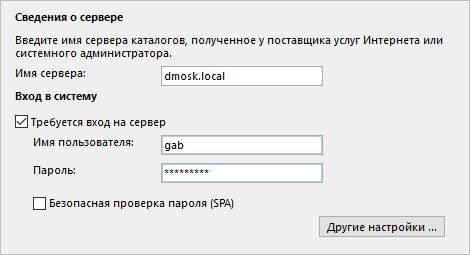 Данные для подкючения к LDAP