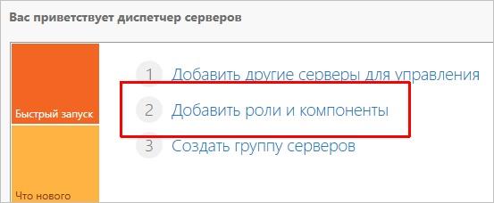 Переходим к добавлению ролей в Windows Server