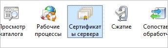 Открываем настройку сертификатов