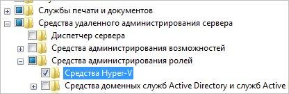 Установка средств Hyper-V