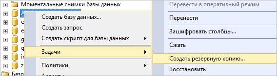 Создаем резервную копию MS SQL через Management Studio