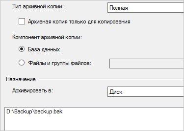 Настройка резервной копии MS SQL