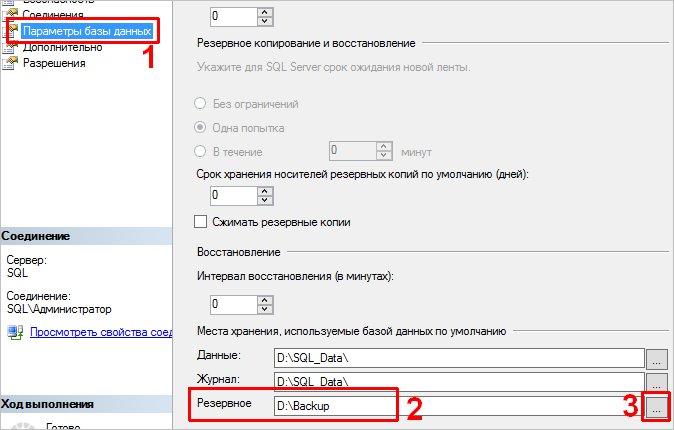 Настройка путей для резервного копирования в MS SQL