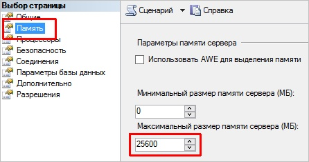 Ограничиваем потребление оперативной памяти сервером MS SQL