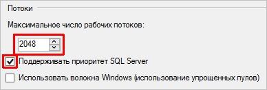 Выставляем количество потоков в работе MS SQL