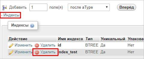 Удаляем индекс в phpMyAdmin