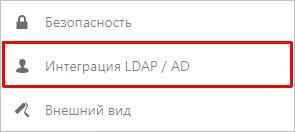 Переходим в раздел настроек интеграции с LDAP