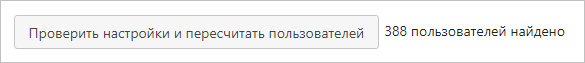 Проверяем, что система может найти пользователей в ldap