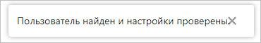 При успешной проверке мы получим сообщение, что пользователь найден