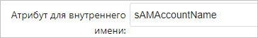 Вводим атрибут для отображения логина пользователя