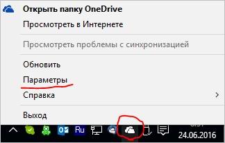 Зайти в параметры OneDrive