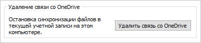 Удалить связь со OneDrive