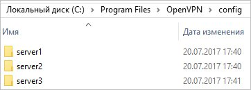 Каталог config с несколькими папками для разных подключений