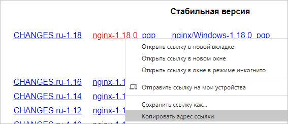 Копируем ссылку на исходник NGINX