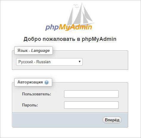 Страница ввода логина и пароля для входа в phpMyAdmin