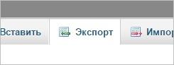 Кнопка экспорта в phpMyAdmin