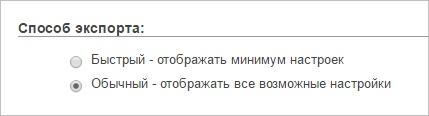Обычный режим экспорта в phpMyAdmin