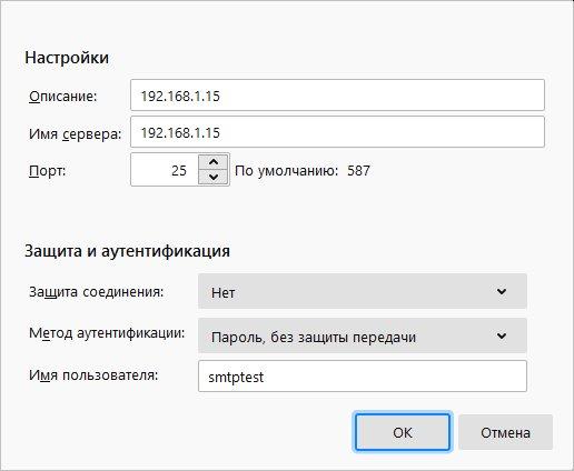 Пример настройки почтового клиента Mozilla Thunderbird