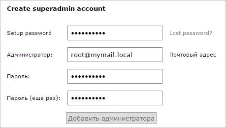 Создаем суперпользователя PostfixAdmin