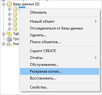 Выбираем операцию резервного копирования для базы Postgresql
