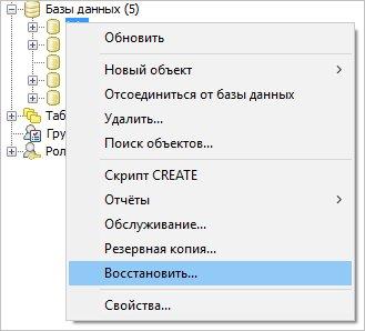 Выбираем восстановление базы данных