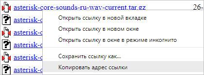 Копируем ссылку на архив с голосовыми файлами