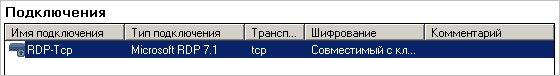 Кликаем дважды по RDP-Tcp