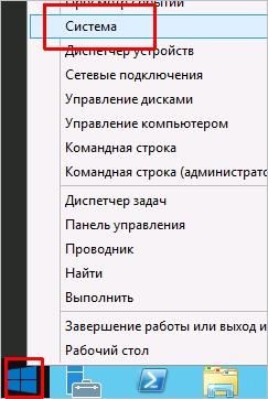 Открываем свойства системы Windows