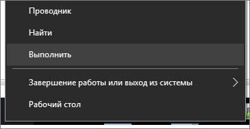 ������ ��������� � Windows