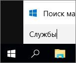 ����� ����� � Windows 10