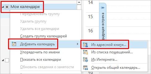 Открываем общий календарь в Outlook