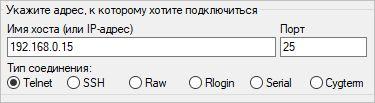 Подключение по telnet на smtp порт
