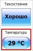 Температура диска в программе CrystalDiskInfo