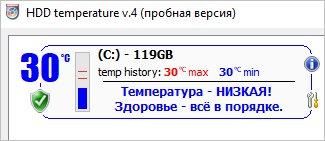 Температура диска в программе HDD Temperature