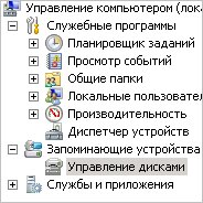 Переход к управлению дисками в управлении компьютером