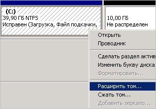 Расширение тома в Windows