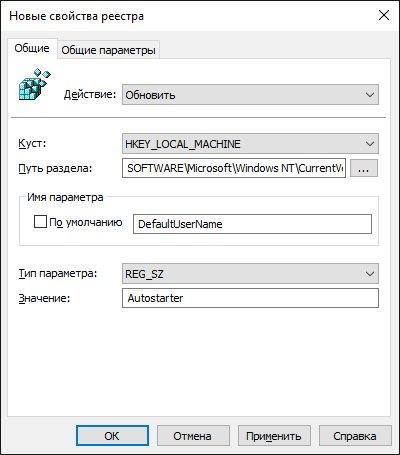 Создание параметра для реестра через групповую политику