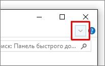 Раскрыть ленту настроек в Windows 8 или 10