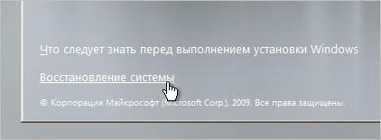 Запуск восстановления системы с загрузочного диска