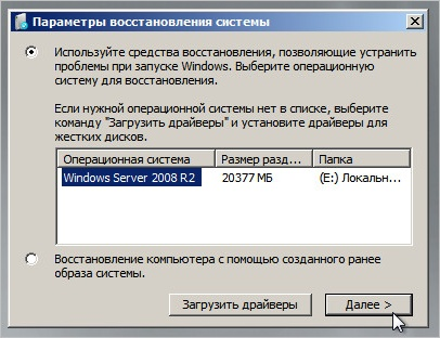 ������ �������������� ������� ��� Windows Server 2008