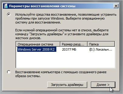 Запуск восстановления системы для Windows Server 2008